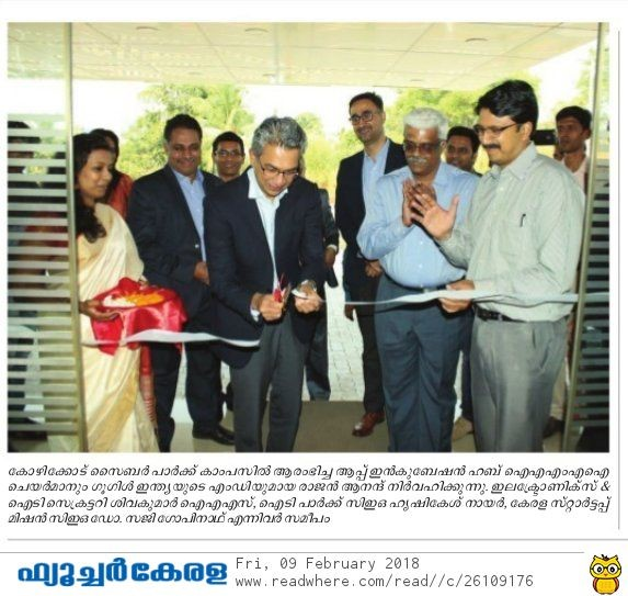 App incubation hub inaugurated in Cyber Park Campus, Kozhikode